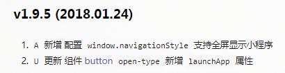小程序全面禁止打开APP,真的可以提升用户体验吗?